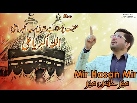 Allah O Akbar Ya Ali (ع) | Mir Hasan Mir | Title Manqabat | New Manqabat 2018 [HD]
