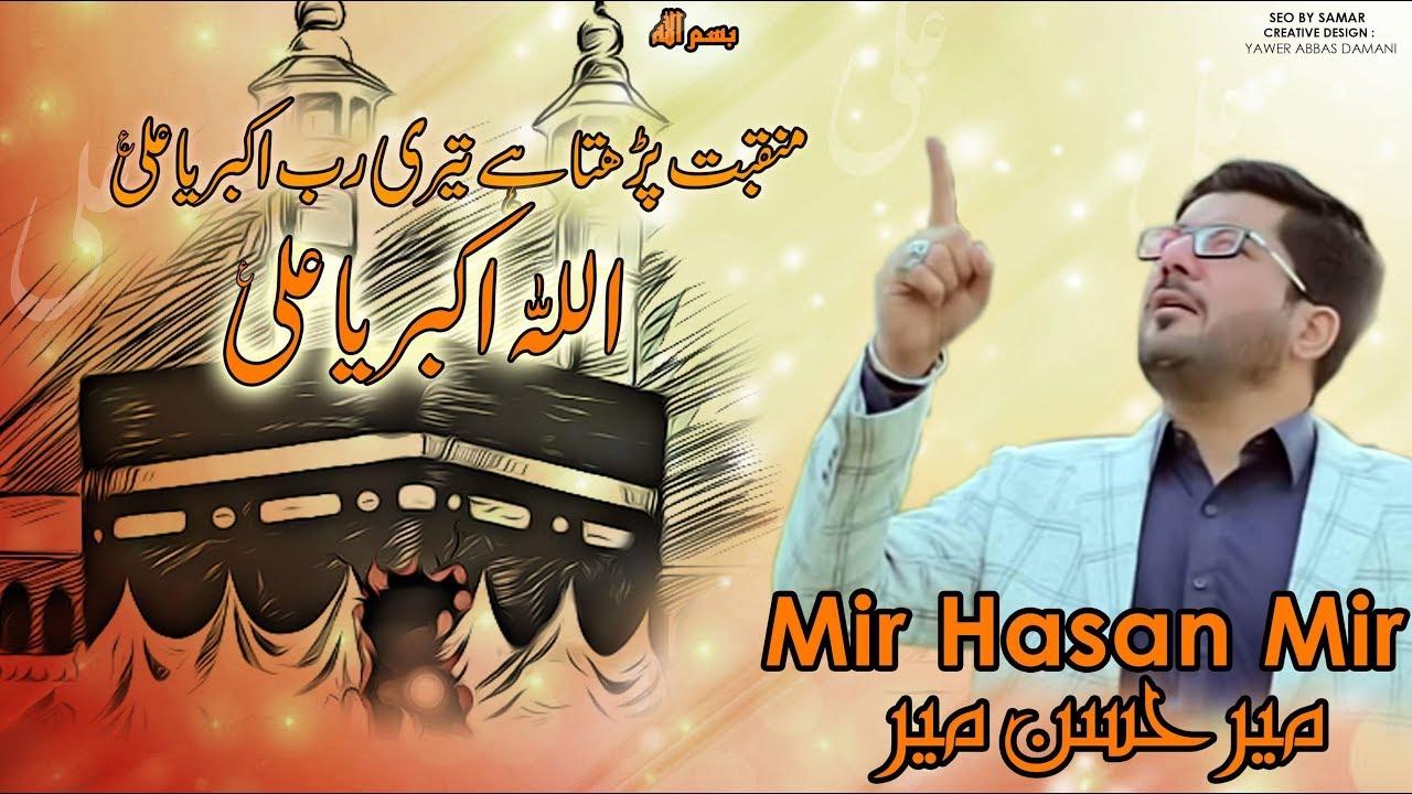 Mir Hasan Mir - Manqabat Album 2018- YAIMAM com