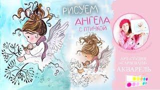 Видео урок Рисуем Акварелью Ангел с птичкой!