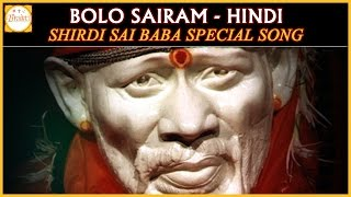 Shirdi Sai Baba Hindi Songs | Bolo Sai Ram Hindi Devotional Song | Special Bhajans | Bhakti