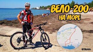 Вело-200 на море в город Скадовск | Влог