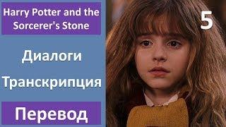 Английский по фильмам - Гарри Поттер и Философский камень - 05 (текст, перевод, транскрипция)