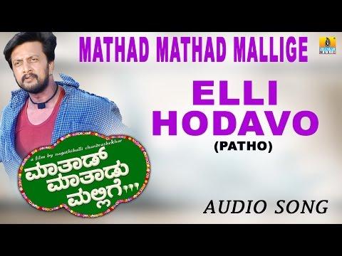 Elli Hodavo (Patho)   Mathad Mathadu Mallige Kannada Movie   Vishnuvardhan, Sudeep, Suhasini