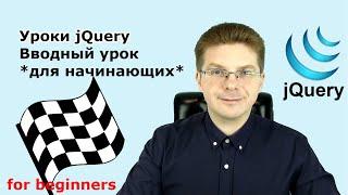 вводный урок по jQuery для начинающих, подключение к сайту и обработка простого события