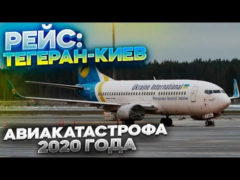 РЕЙС: ТЕГЕРАН-КИЕВ | АВИАКАТАСТРОФА 8 ЯНВАРЯ 2020 | БОИНГ 737-800
