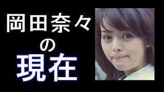 岡田奈々さんの現在は?アイドル歌手として「青春の坂道」をヒットさせ...