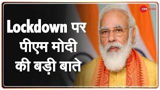 'आज की स्थिति में देश को lockdown से बचाना है': PM Modi | Coronavirus update | Latest Hindi News