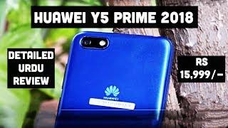 Huawei Y5 Prime 2018 detailed Urdu Review | Camera & Gaming Performance | RS. 15,499/-