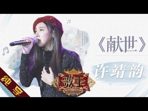 【纯享版】许靖韵《献世》《歌手2019》第8期 Singer 2019 EP8【湖南卫视官方HD】