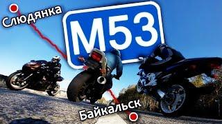 M53 - МотоСлюдянка 2016