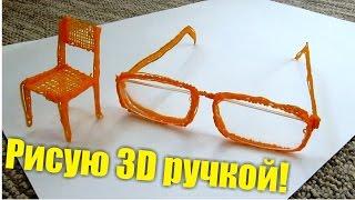 3D РУЧКА! Рисую Очки с линзами и Стульчик. Alex Boyko(Приложение AdvertApp: http://bit.ly/AdvertAppBoyko ✓ 3D РУЧКУ на GearBest: https://goo.gl/CgTL2b ✓ 3D РУЧКА на Алиэкспресс: http://ali.pub/mfliz ✓..., 2016-04-29T05:05:37.000Z)