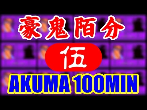 [05/10] 豪鬼陌分(Akuma 100min) - SUPER STREET FIGHTER II Turbo [IMPOSSIBLE]