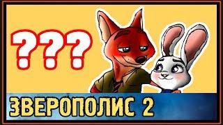 Зверополис 2 - Когда выйдет первый официальный Трейлер или Тизер?
