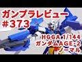 機動戦士ガンダムAGE の動画、YouTube動画。