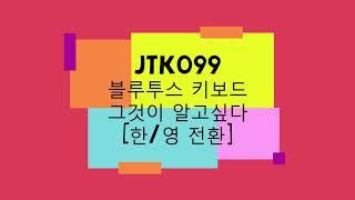 JTK-099 키보드 갤럭시 한영전환 방법 (3단 접이…