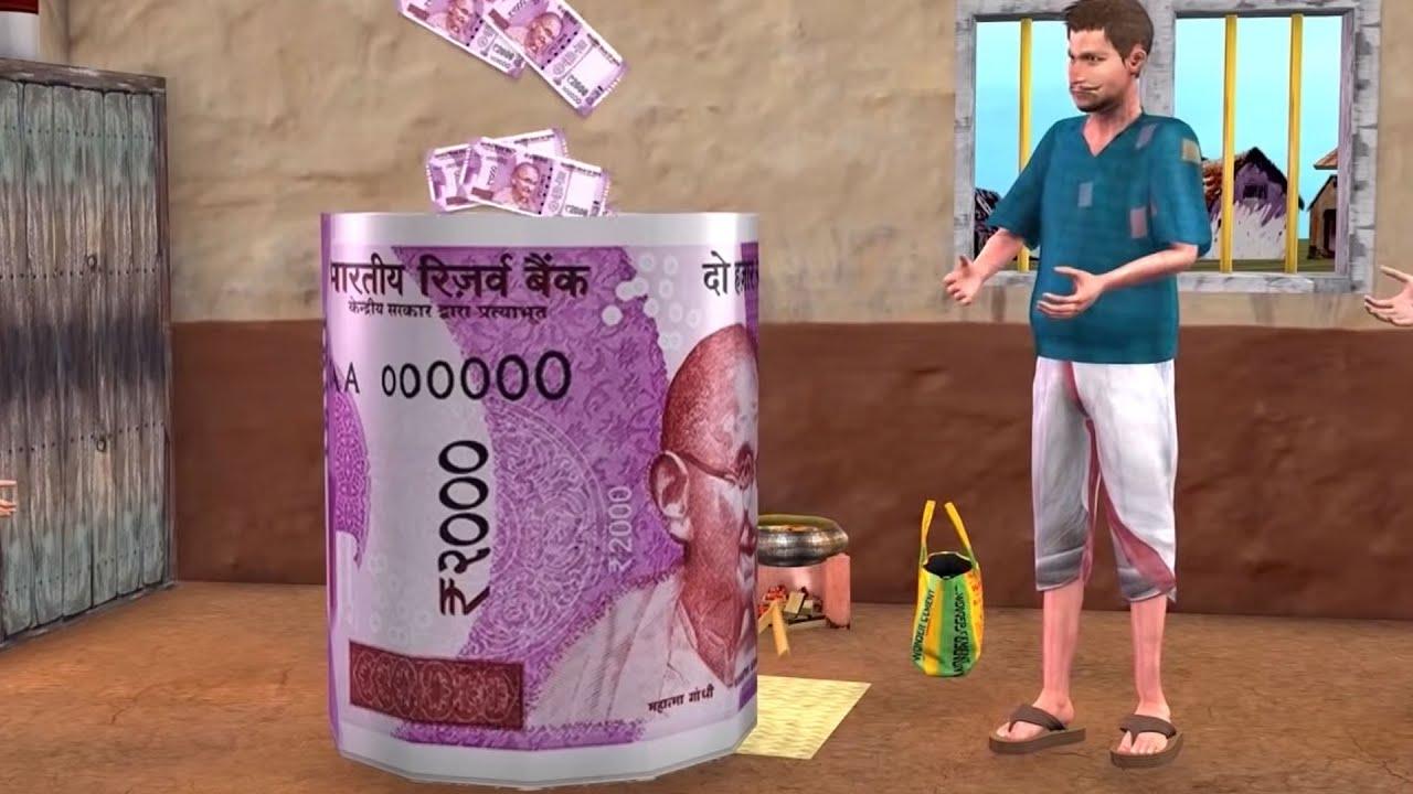 गरीब का कर्जा Garib Ka Karja Giant Money Comedy Video Hindi Kahaniya हिंदी कहानियां Comedy Video