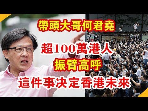 帶頭大哥何君饒!超100萬港人振臂高呼!這件事決定香港未來!| 時政焦點 |