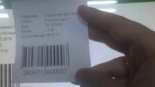 Предварительная регистрация в электронную очередь NEURONIQ (http://neuroniq.ru/) на терминале(Видео № 3. Порядок предварительной регистрации клиентов в системе управления очередью с помощью терминала...., 2016-04-18T13:09:17.000Z)