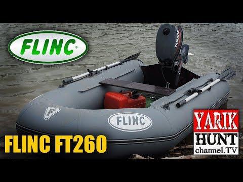#ОБЗОРище лодки  FLINC FT260 и тест на реке Кубань на скорость с китайским винтом