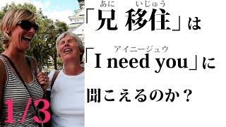 空耳アワード|外国人に空耳英語は通じるのだろうか 1/3 【日本語字幕付き】(湯のみ│兄移住│ハマチ)Soramimi English 1/3 [Japanese Sub] thumbnail