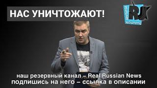 Нас уничтожают! / РЕАЛЬНАЯ ЖУРНАЛИСТИКА