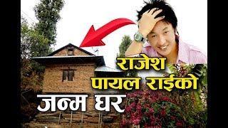 राजेश पायल राईको खोटाङको घर पुग्दा यस्तो देखियो || Rajesh Payal Rai ||