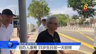 【城市教会失信案】创办人康希 55岁生日前一天获释
