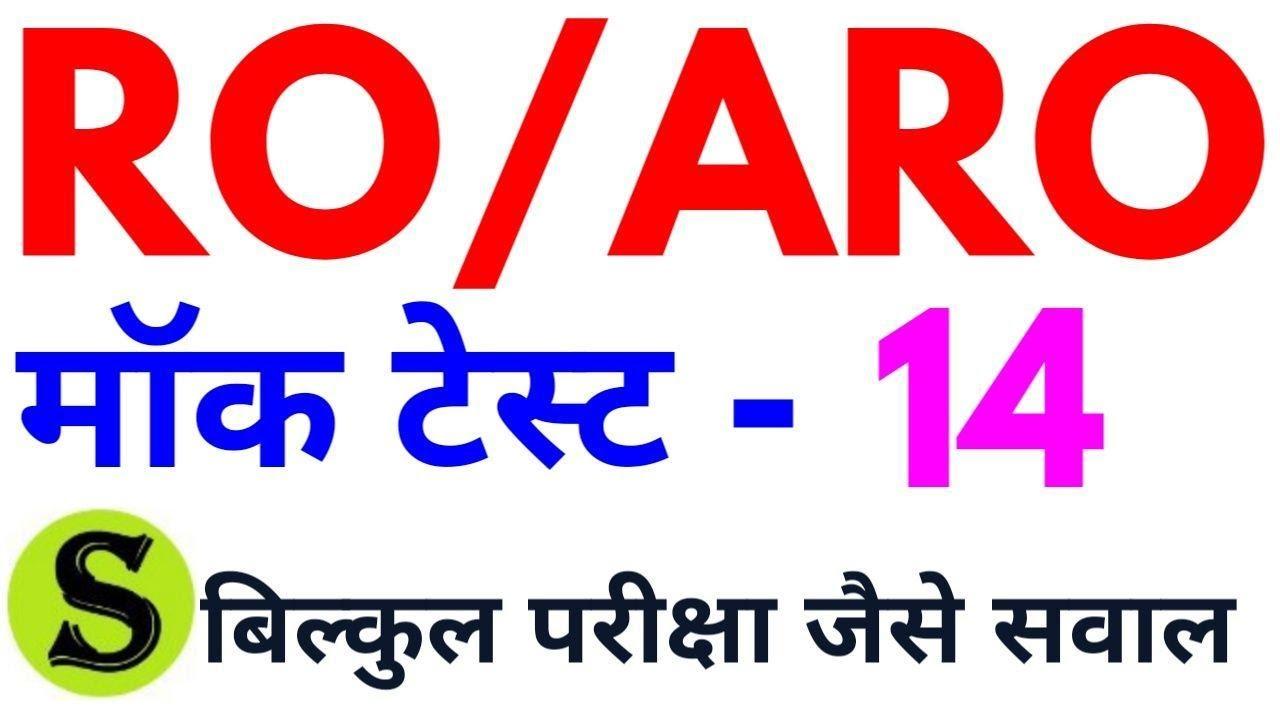 UPPSC RO/ARO समीक्षा अधिकारी MOCK TEST ro uppcs up pcs psc samiksha adhikari 2020 2016 top 50 gk 14