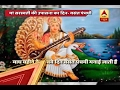 in graphics significance and importance of basant panchami 2017