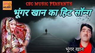 भूंगर खान का हिट सॉन्ग    राजस्थानी लोकगीत