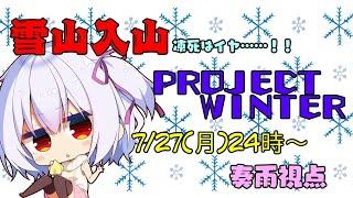 【PROJECT WINTER】初めての雪山人狼配信!【奏雨視点】