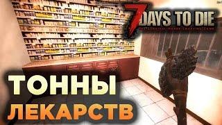 7 Days To Die #2 - ТОННЫ ЛЕКАРСТВ!
