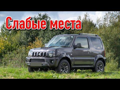 Suzuki Jimny III недостатки авто с пробегом | Минусы и болячки Cузуки Джимни 3
