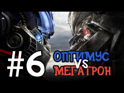 #6 Оптимус против Мегатрона | Трансформеры 2: Месть падших | мультики для мальчиков про роботов