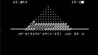 ピラミッド100 v1.6.1(IchigoJam)