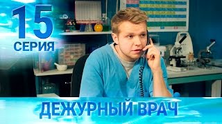 Черговий лікар-2 / Дежурный врач-2. Серия 15