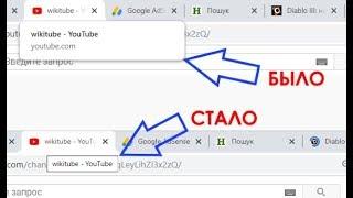 Как отключить всплывающие подсказки на вкладках Google Chrome