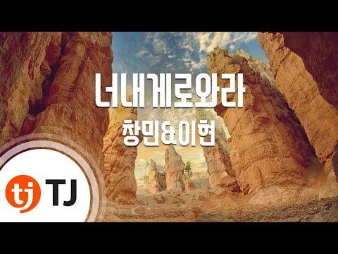 [TJ노래방] 너내게로와라 - 창민&이현(Homme) / TJ Karaoke