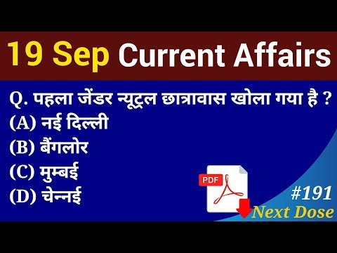 Next Dose #191 | 19 September 2018 Current  Affairs | Daily Current Affairs | Current Affair In Hind