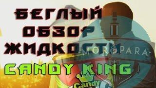 видео Обзор жидкости Candy King