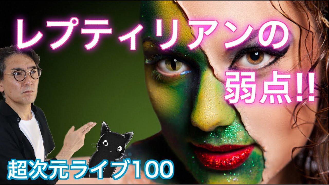 超次元ライブ100【レプティリアンの弱点!!】