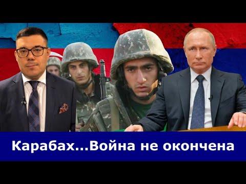 Пашинян политический труп. Как Путин готовит новую войну между Арменией и Азербайджаном за Карабах?