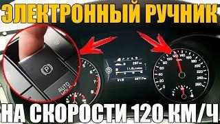 Электронный РУЧНИК на скорости в 120 км/ч - ЧТО БУДЕТ?