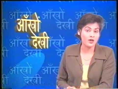 Anuradha Das Anchoring ' Aankhon Dekhi' on DD I and DD II