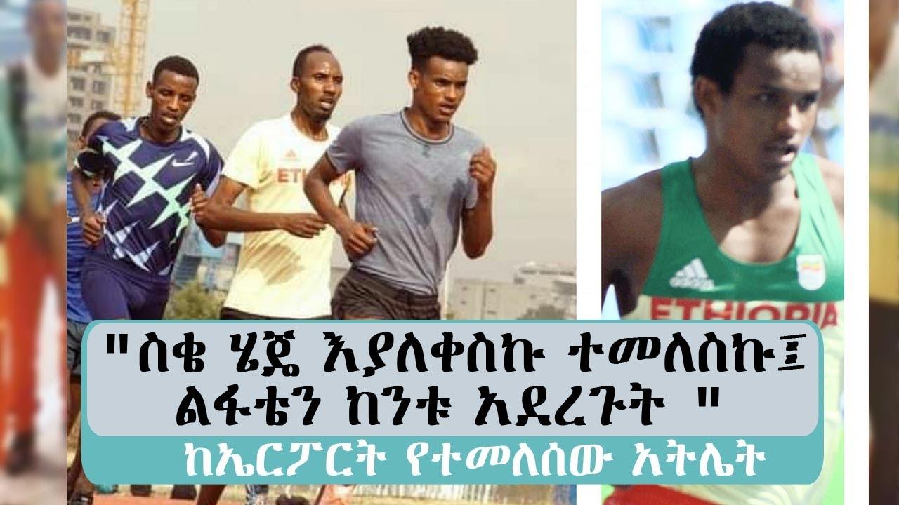 """""""ስቄ ሄጄ እያለቀስኩ ተመለስኩ፤ ልፋቴን ከንቱ አደረጉት """" ከኤርፖርት የተመለሰው አትሌት  በታምሩ አለሙ    Tadias Addis"""