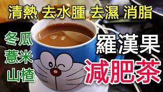 〈 職人吹水〉 減肥 瘦身 排毒 清熱 梗係飲 冬瓜 山楂 羅漢果 薏米水  Barley Candied Winter Melon Drink