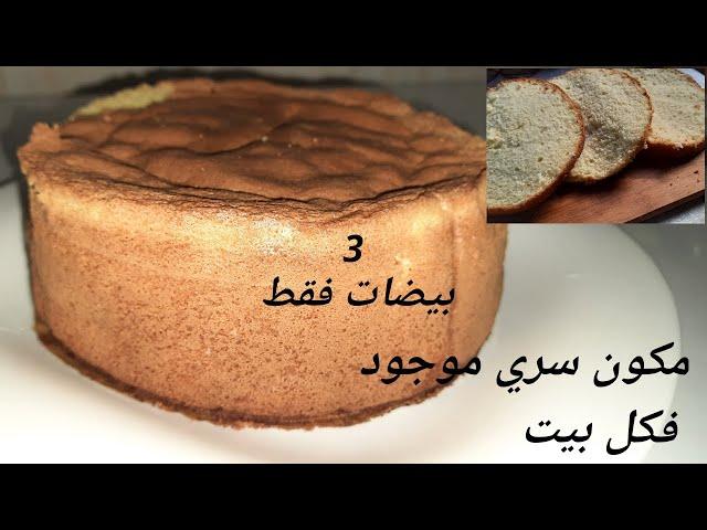 أنجح وصفة جينواز الكيكة الاسفنجية بمكون بسيط يجعلها أكثر ارتفاعا متوفر في كل بيت