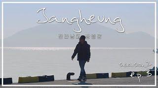 """셰프의 언어 시즌2 ep.3 - 립아이+키조개+표고버섯 """"삼합"""" 2019"""