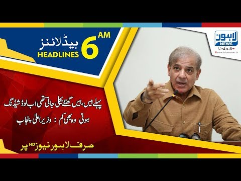06 AM Headlines Lahore News HD - 22 May 2018