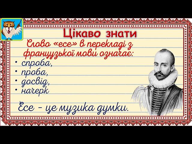 3 клас. Українська мова. Урок до Дня вишиванки